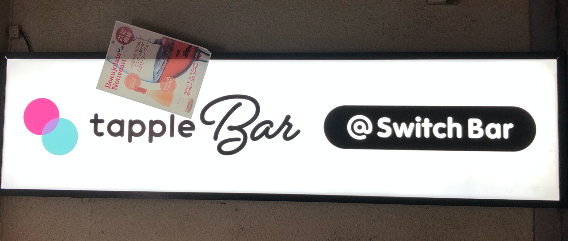 switch bar