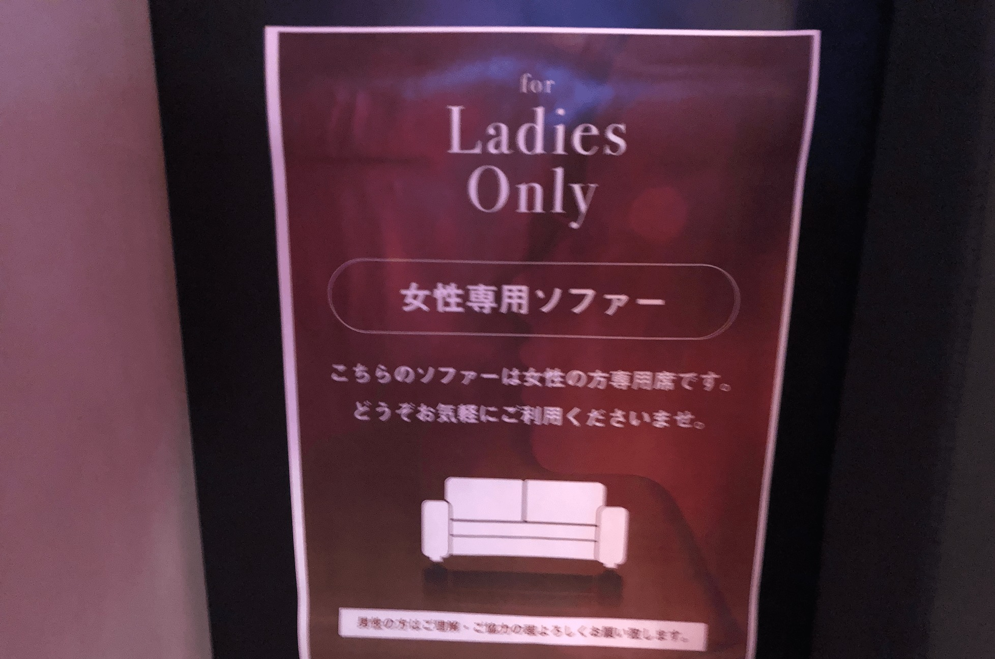 ladies only room