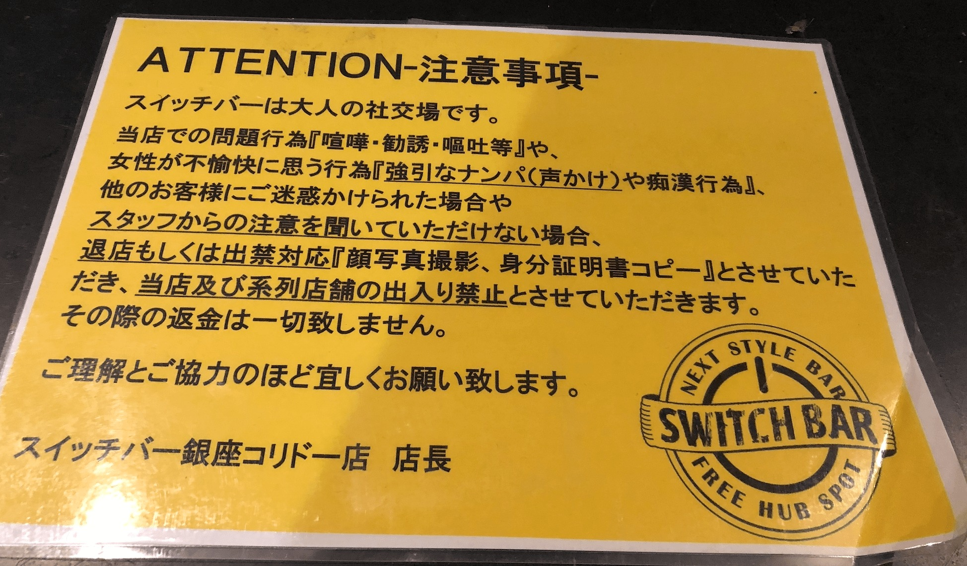 SWITCH BAR RULE