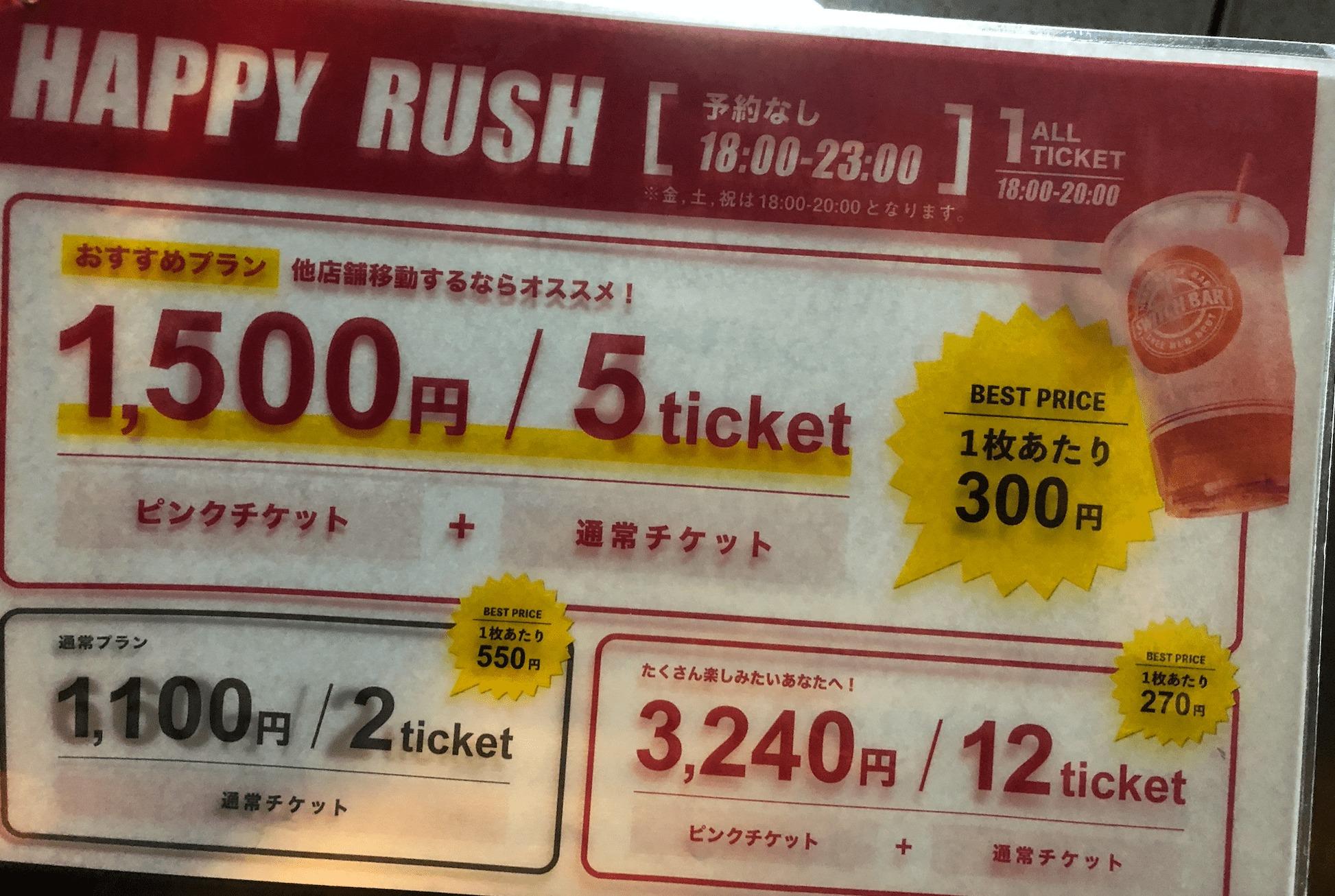 スイッチバー梅田の料金