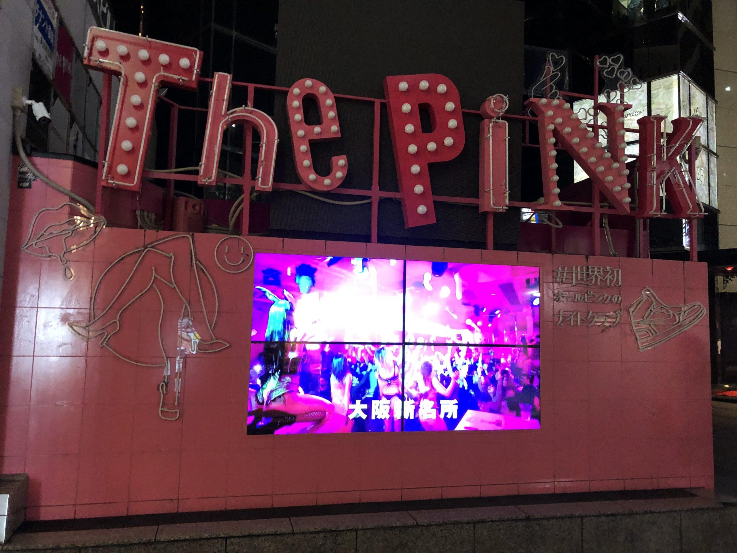 クラブ The Pink