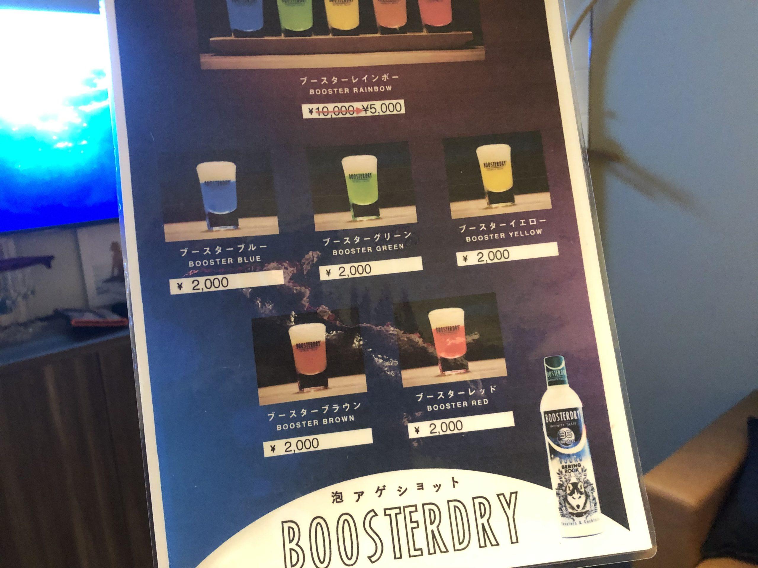 Meets Bar Drink