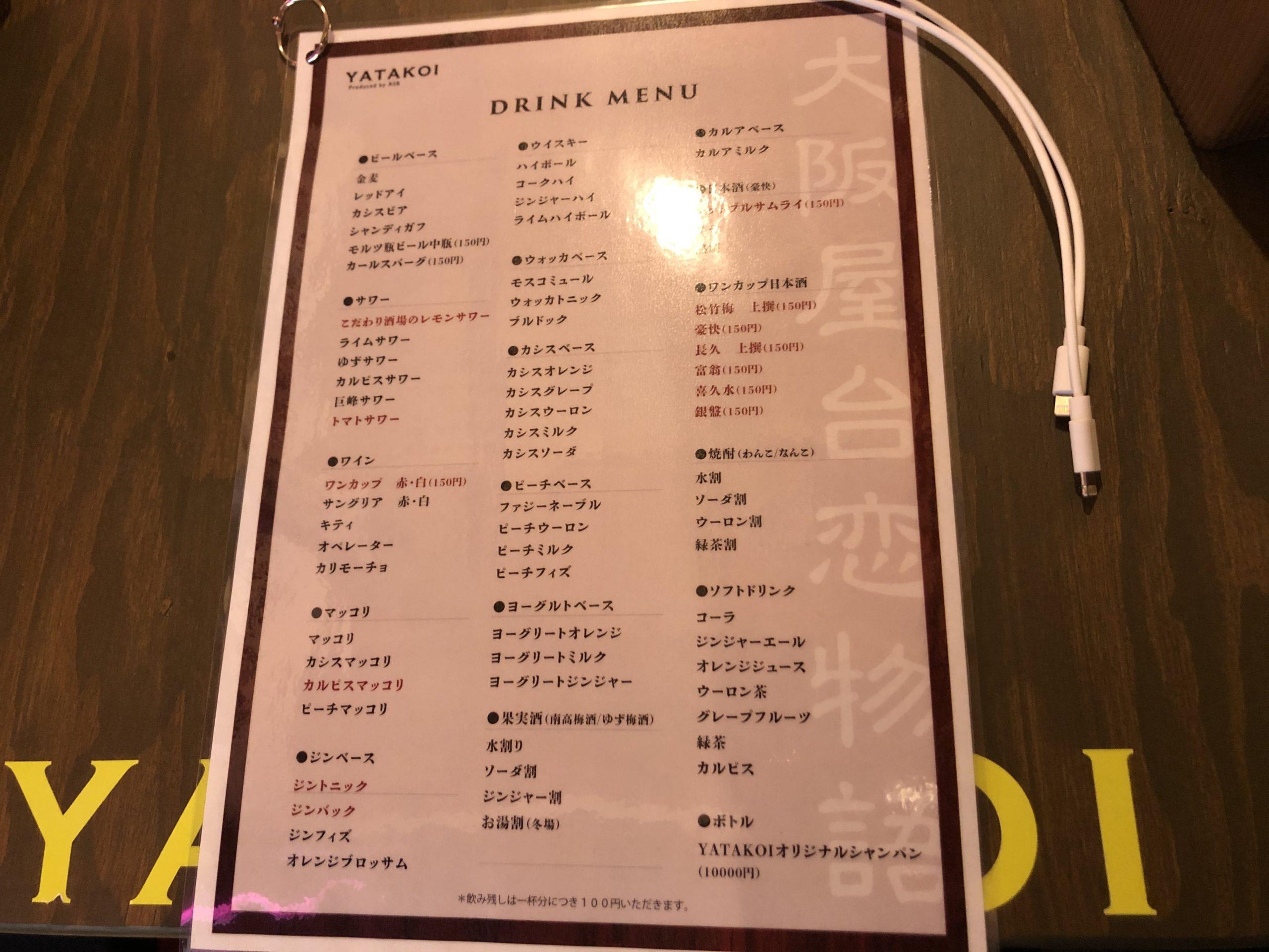 YATAKOI drink menu