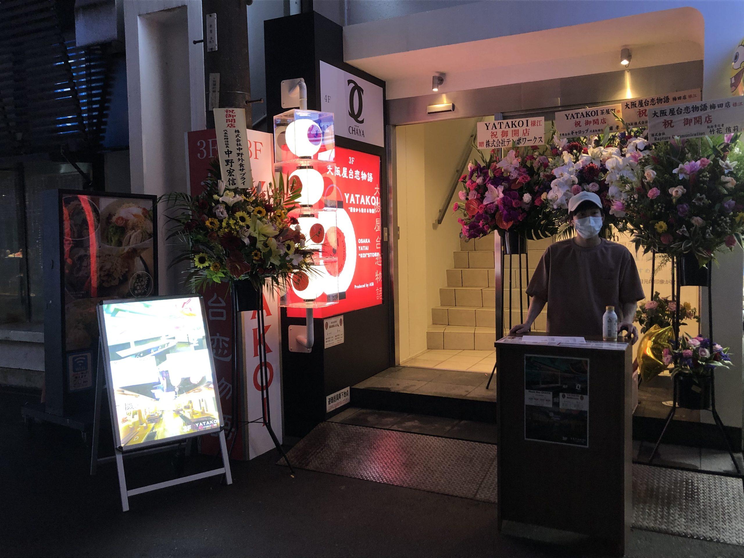 YATAKOI entrance